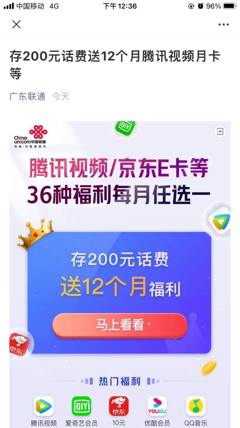 广东联通充200送12个月的<b style=
