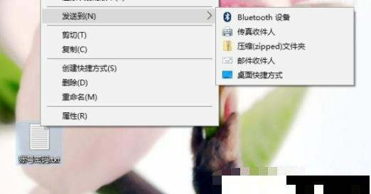 "Windows10电脑右键菜单""发送到""的实用小技"