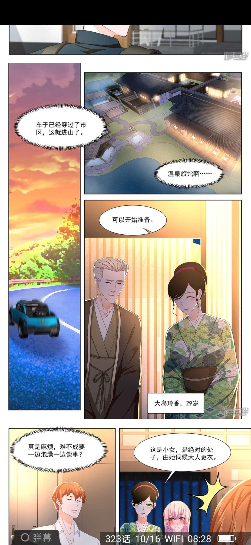 【漫画更新】最强枭雄系统   第323话