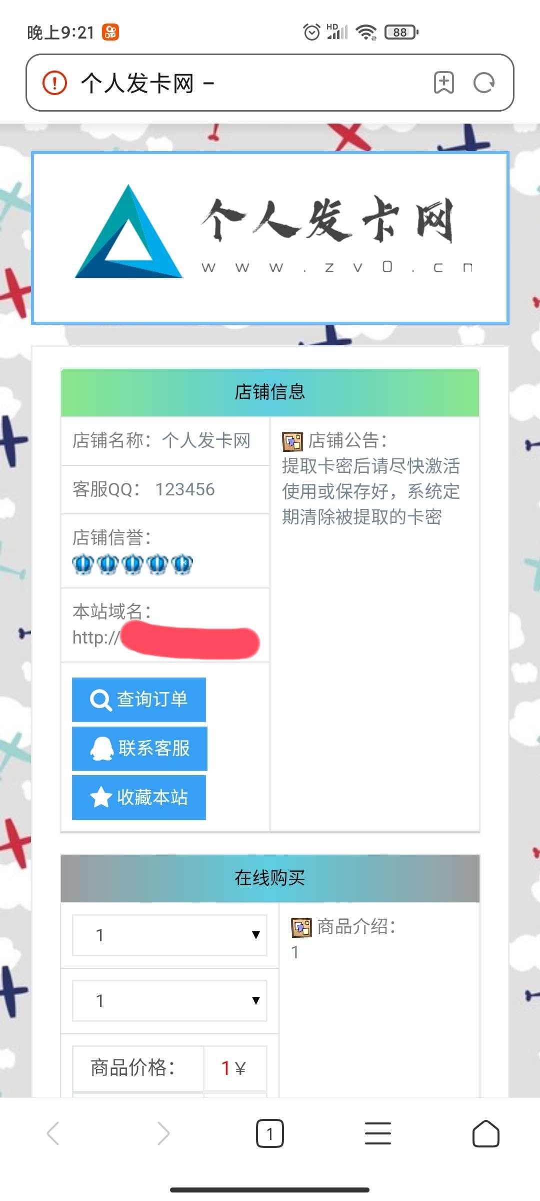 个人发卡网站(4套模板 可运营 自定义支付接口)