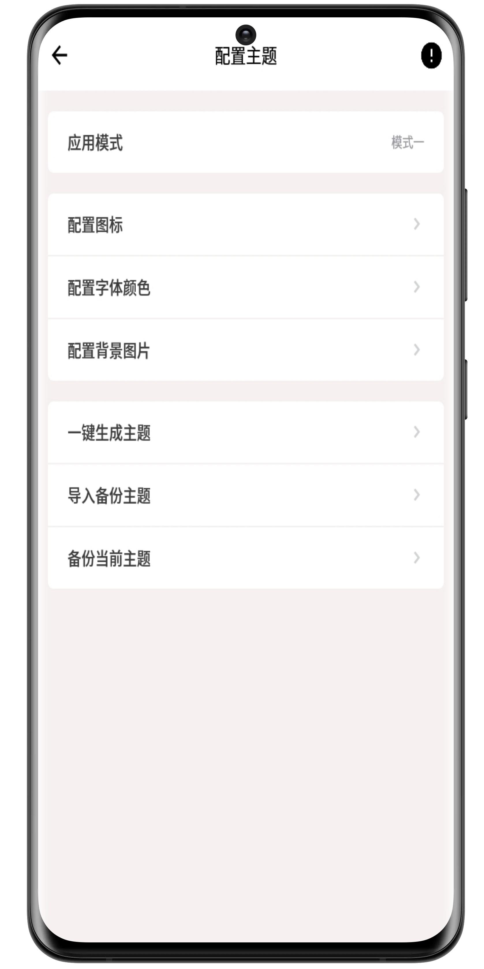 自制QQ主题详细教程