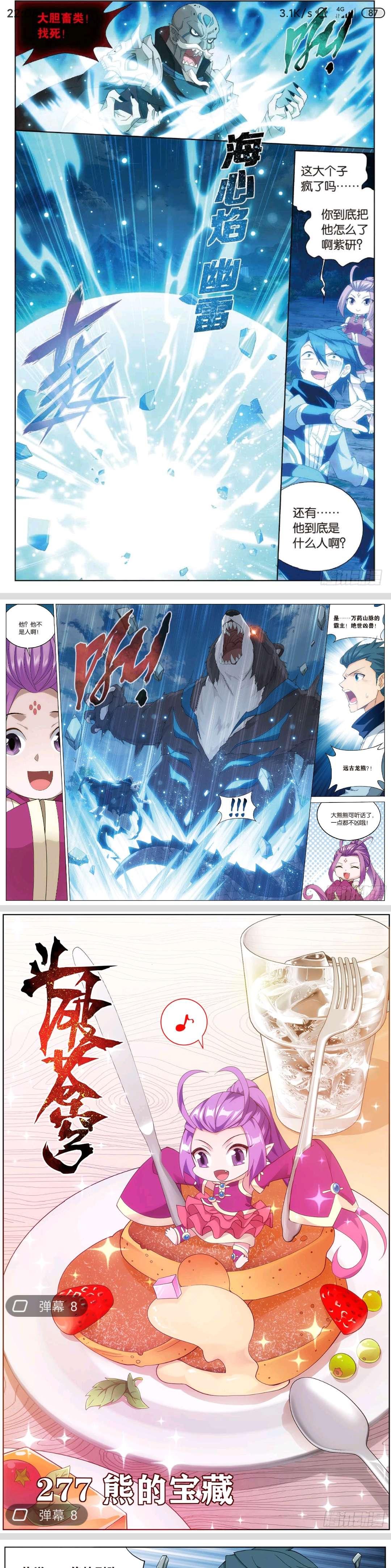 【漫画更新】斗破苍穹漫画-山脉之主&熊的宝藏