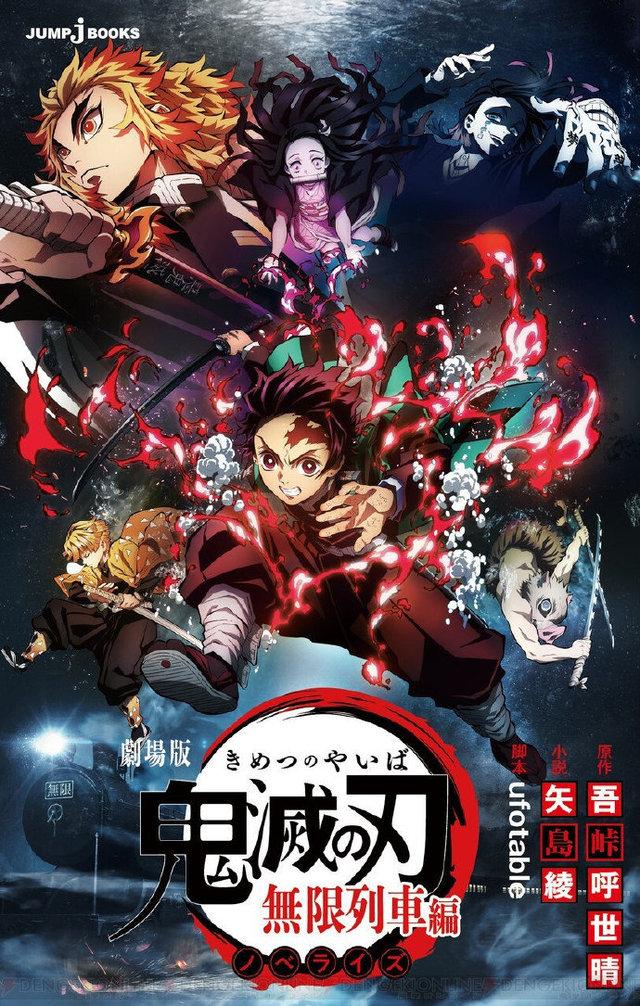 【资讯】「鬼灭之刃 无限列车篇」小说版将与剧场版动画同步推出