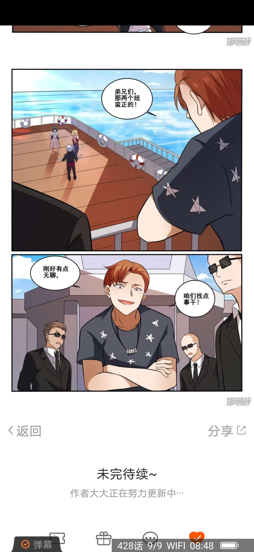 【漫画更新】中华神医   第427话