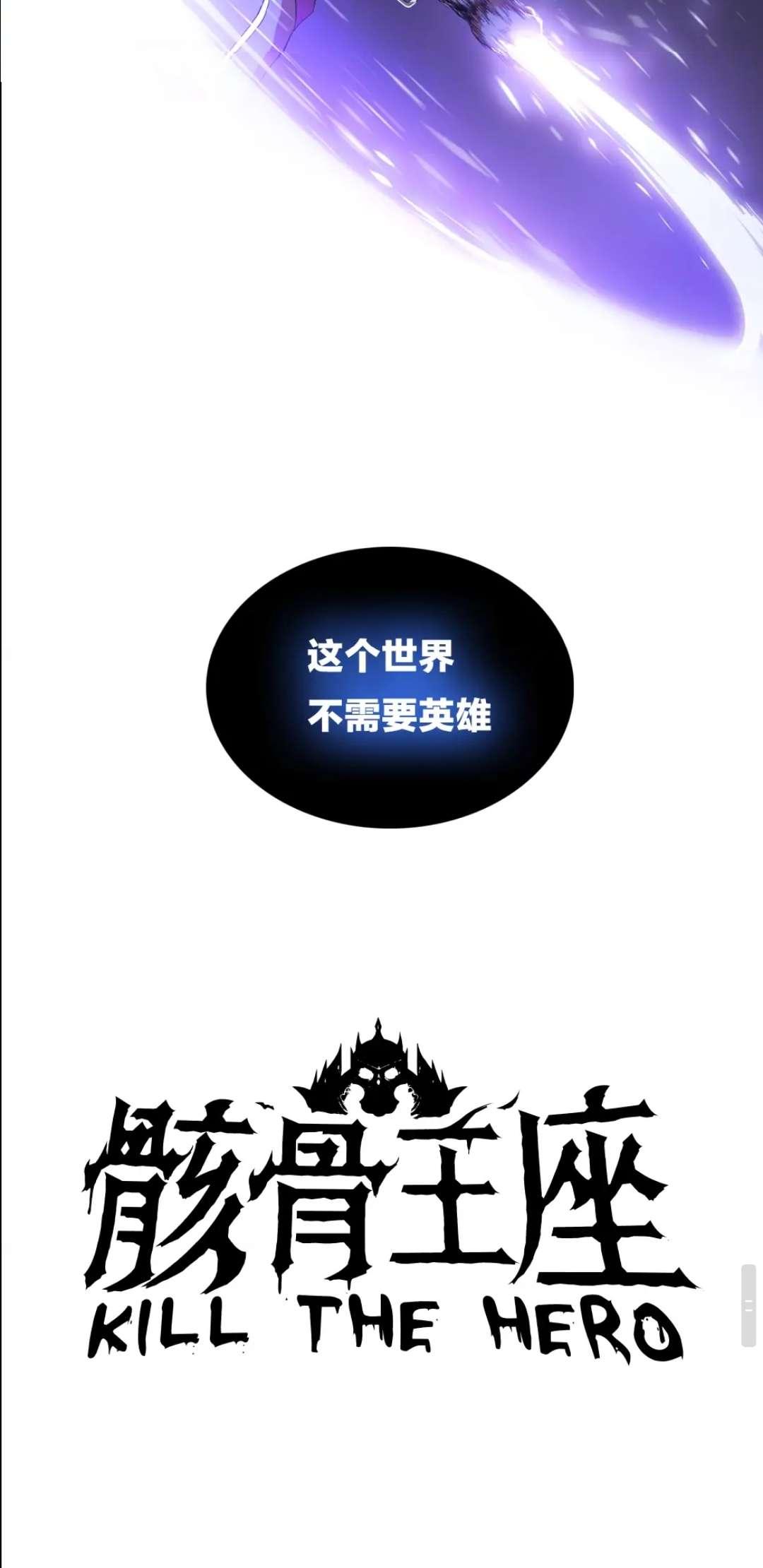 【漫画】骸骨王座 《停止更新》