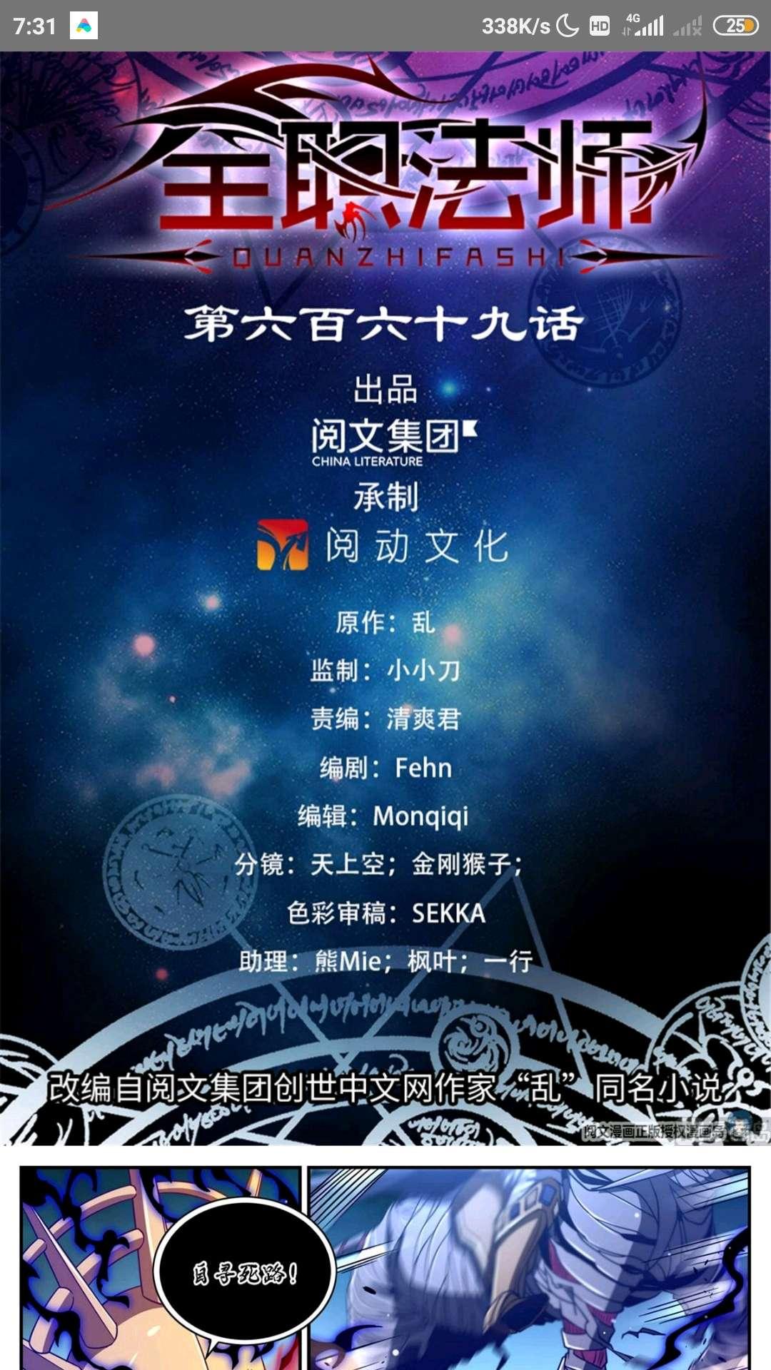 【漫画更新】全职法师  669-小柚妹站