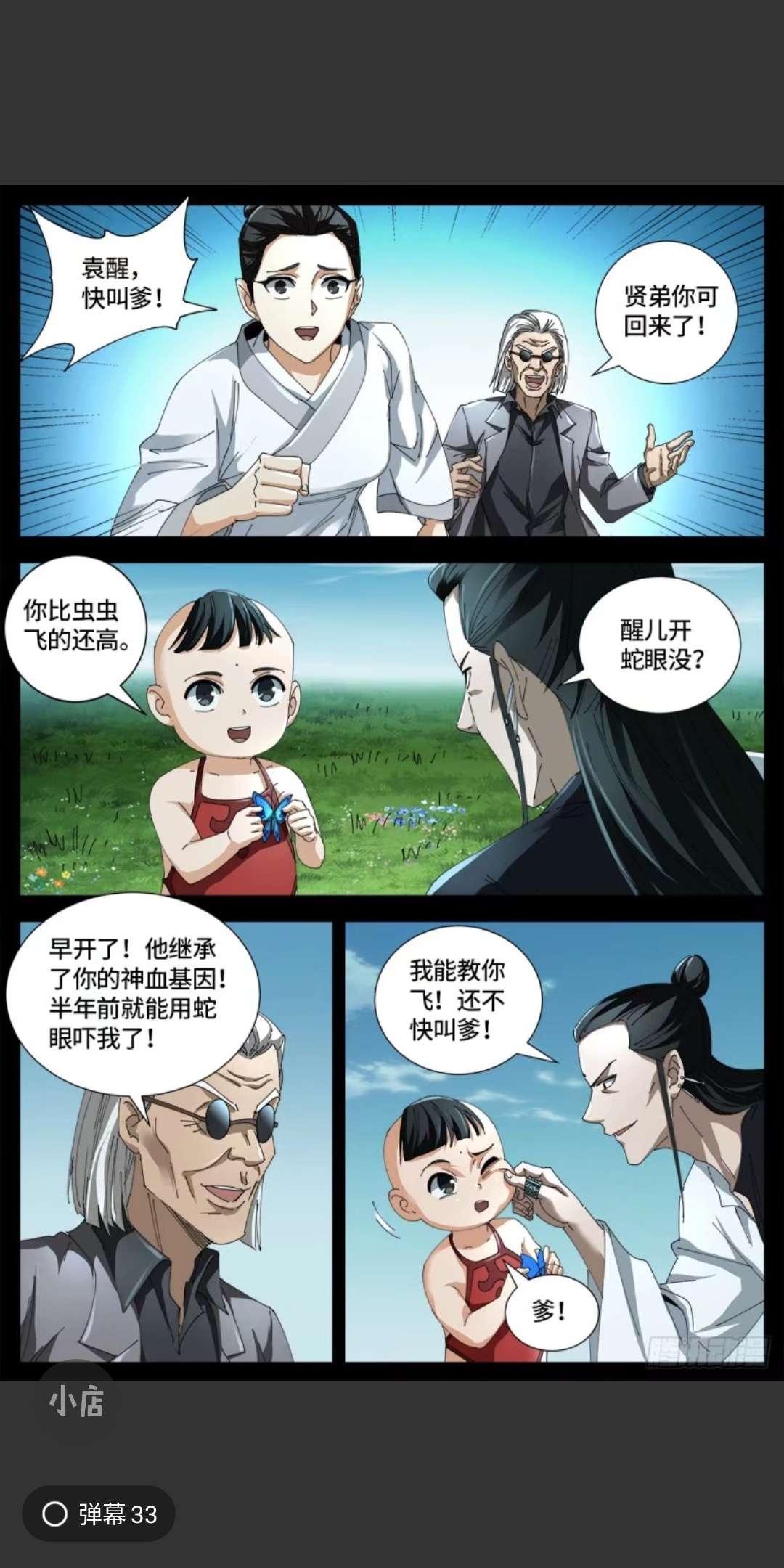 【漫画更新】血魔人667~668