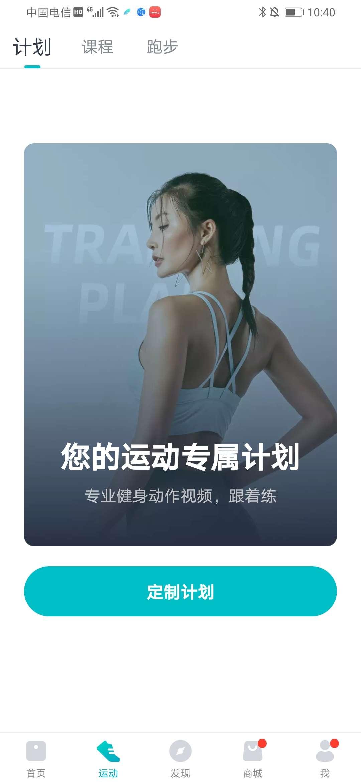 【软件分享】好轻v3.76.1免费健身课程减肥无广告