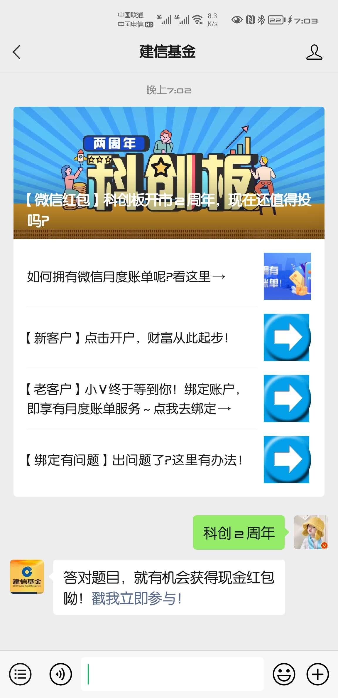 """【现金红包】微信关注""""建信基金""""领红包非必中"""