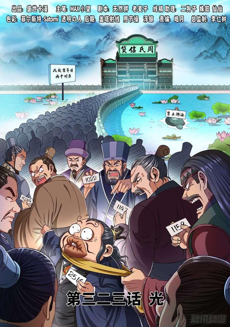 【漫画更新】我是大神仙   第三二三话-小柚妹站
