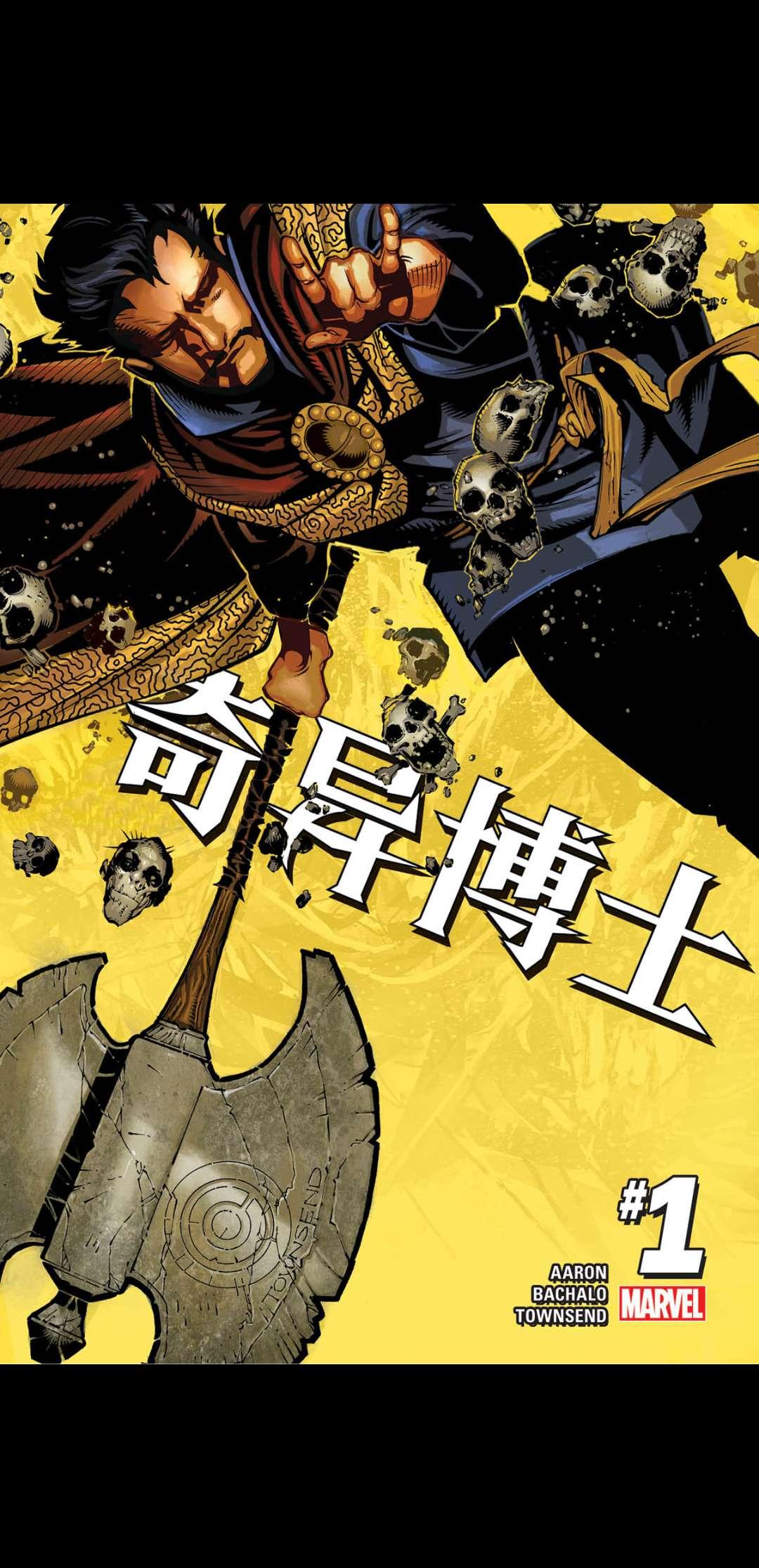 【漫画】漫威英雄系列奇异博士 搬砖分享