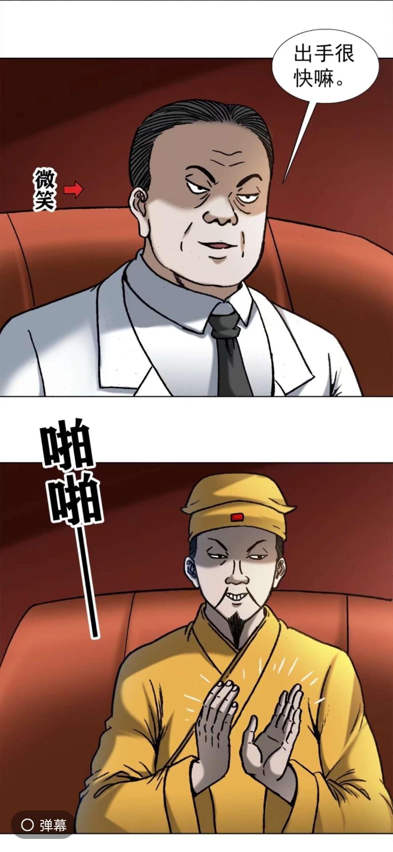【漫画更新】中国惊奇先生   第1024话
