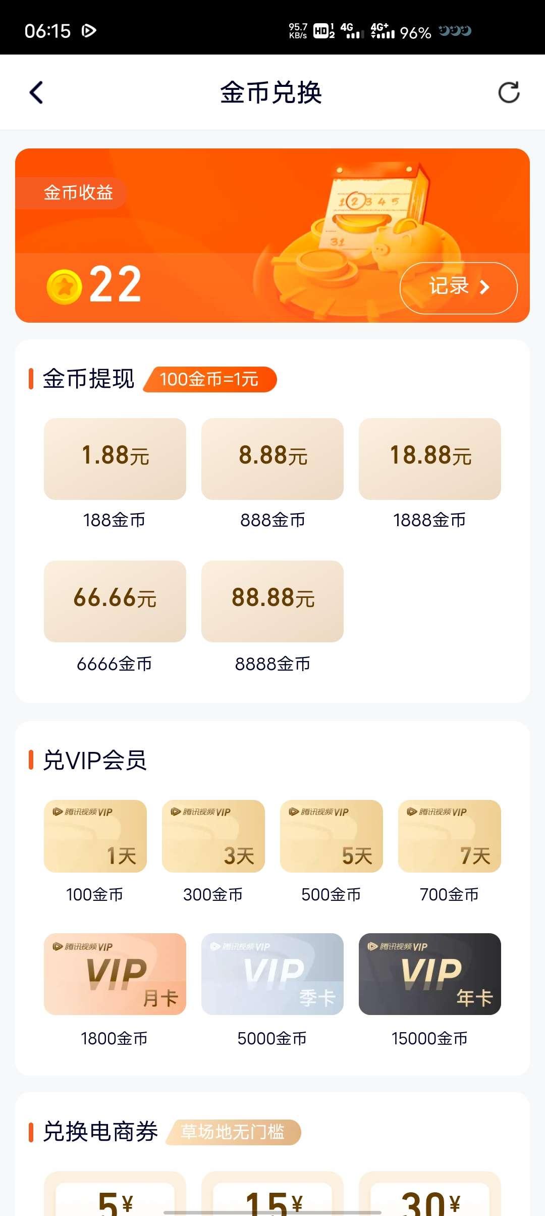 【现金红包】腾讯视频看奥运抽最高8888元