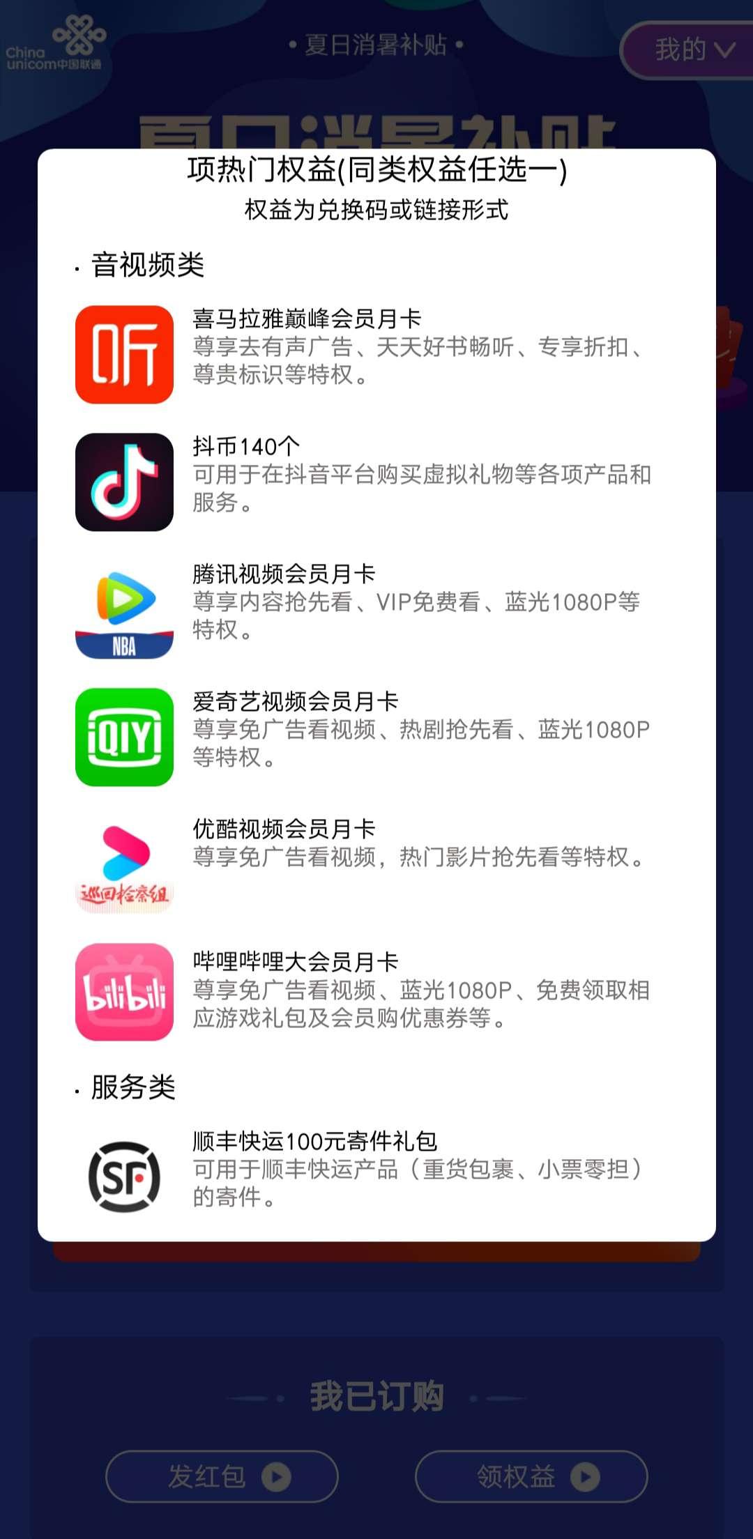 中国联通领取视频会员,流量