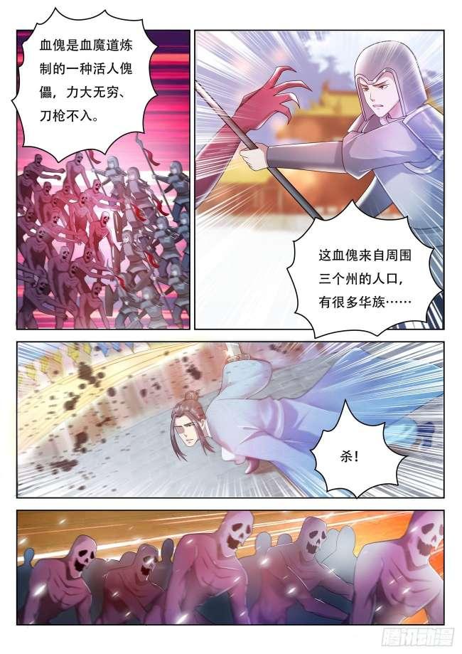 【漫画更新】重生之都市修仙   第460回-小柚妹站