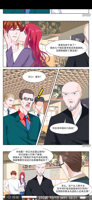 【漫画更新】最强枭雄系统   第332话