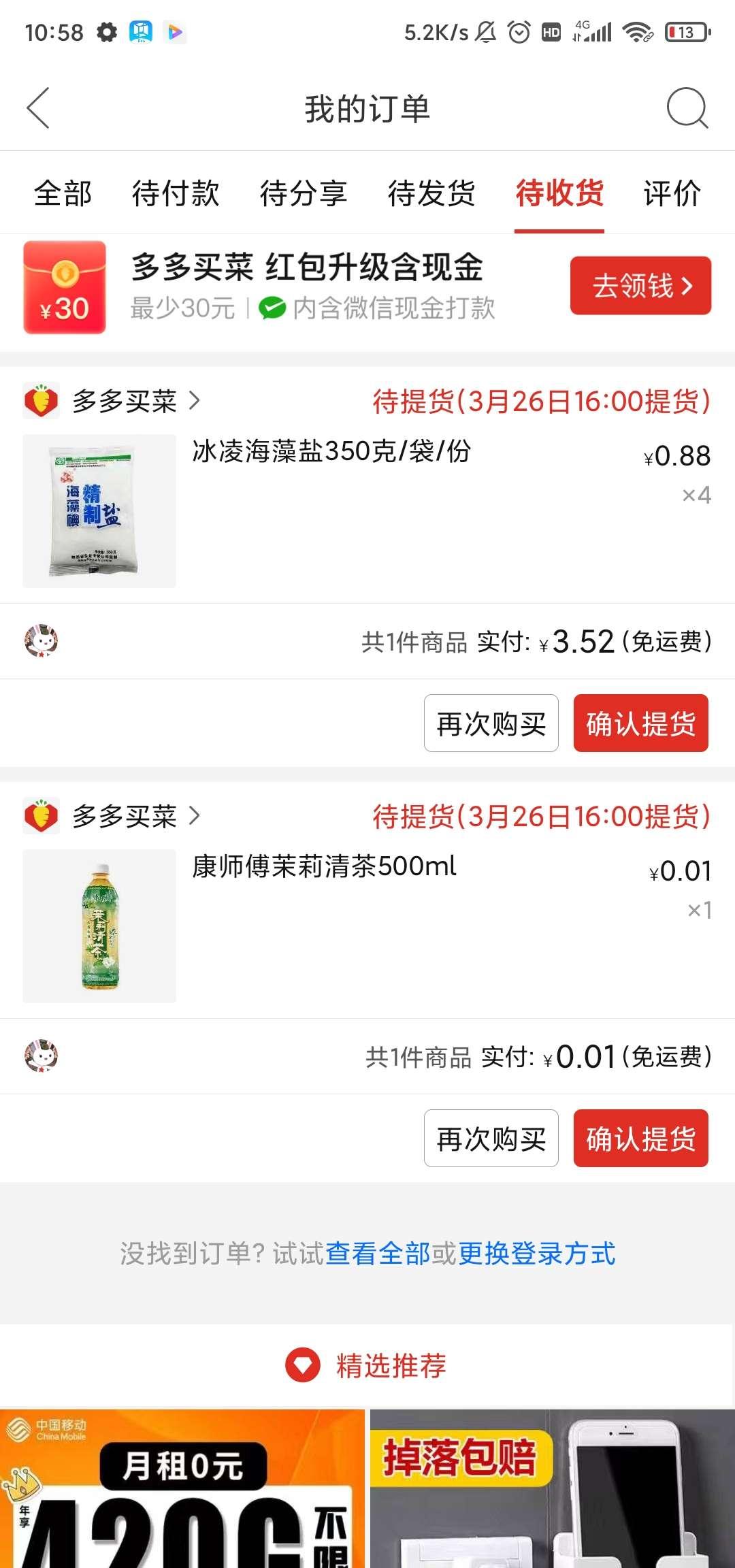 多多买菜0.01买冰红茶