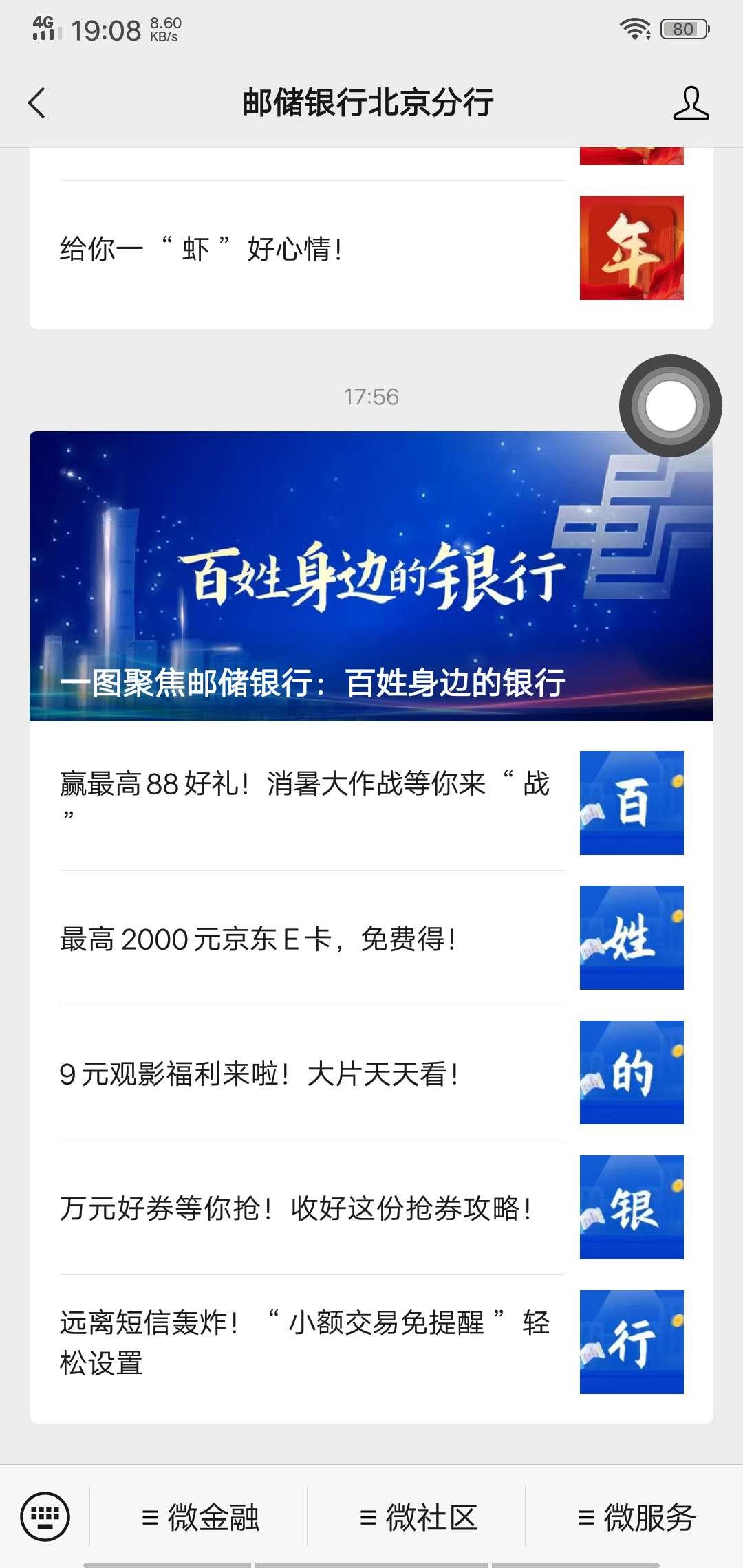 邮储银行北京分行抽0.3-88