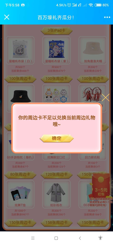 QQ炫舞手游兑换实物