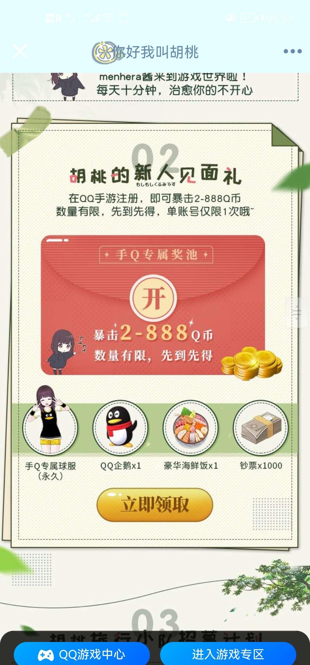 胡桃日记注册领取2-888Q币
