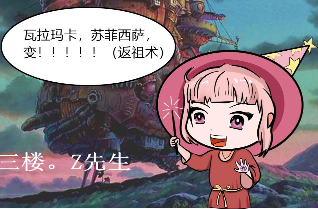 【板绘】 《番外》:巫女小白历险记