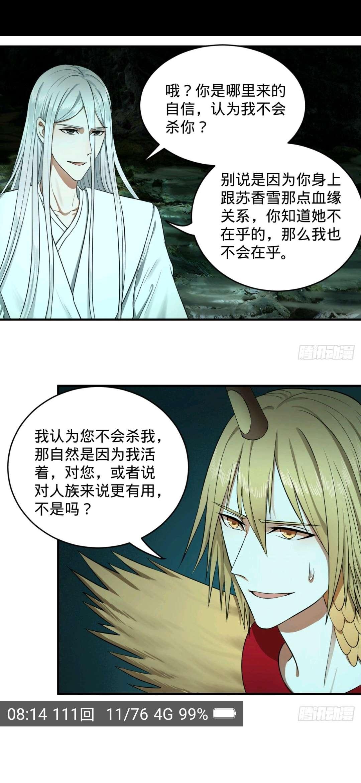 【漫画更新】炼气练了三千年   第111话