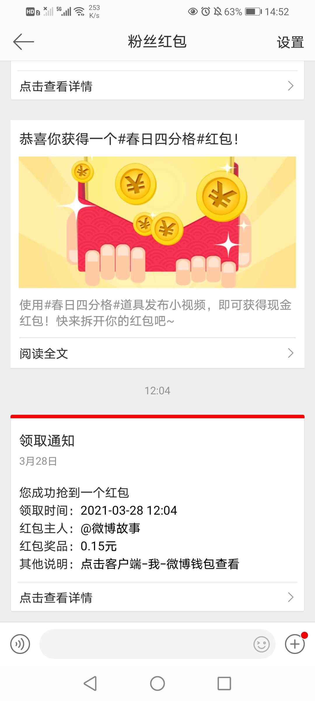 微博发布指定话题抽红包