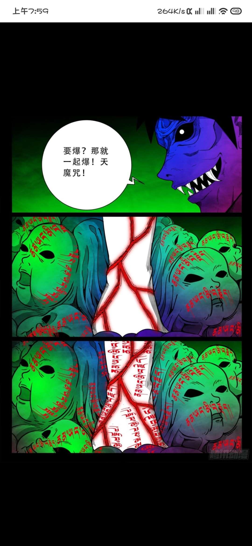 【漫画更新】我为苍生 520 521话