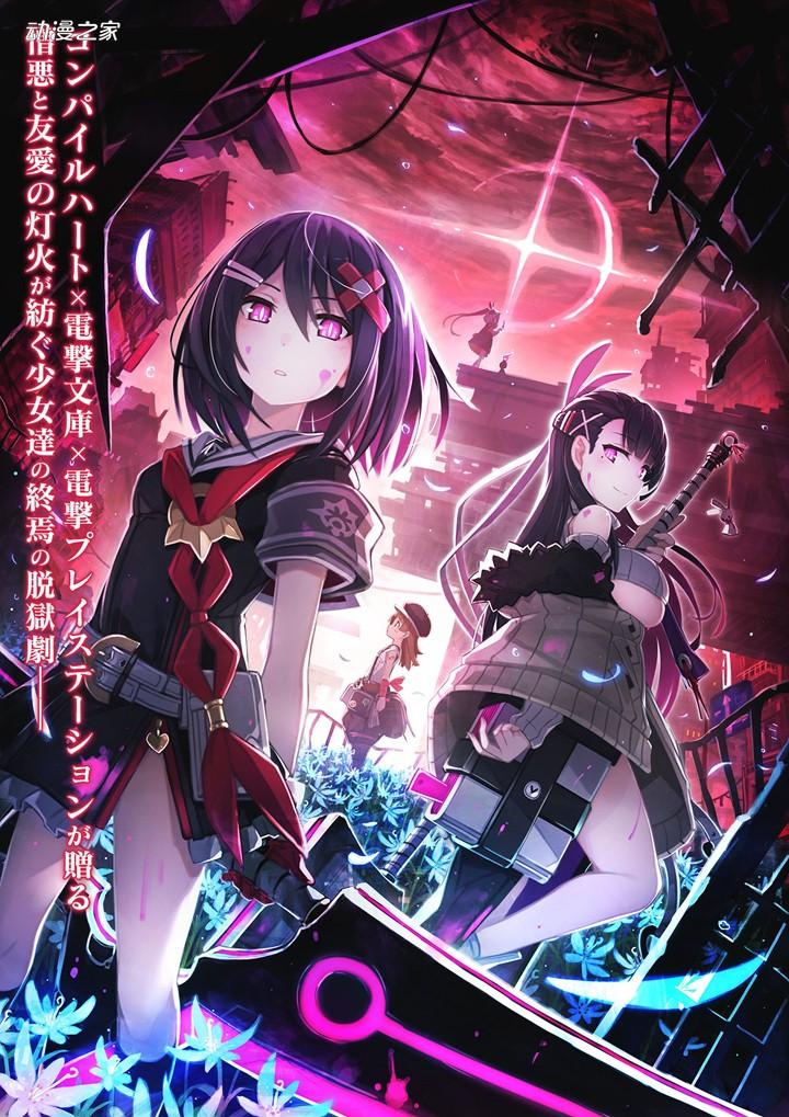 【动漫资讯】PS4/NS游戏《神狱塔 断罪玛丽Finale》宣布