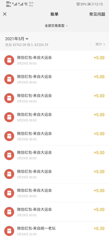 步数换钱→凌晨卡包