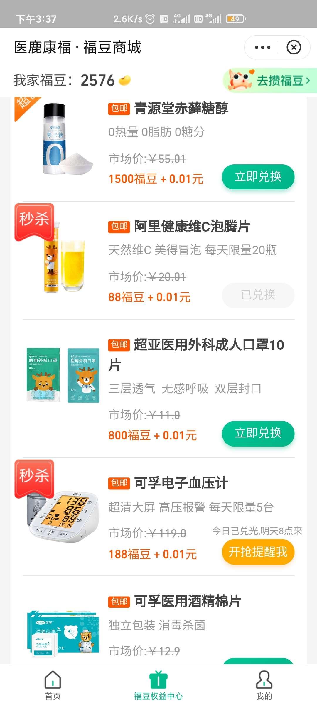 医鹿康福,福豆加0.01兑包邮实物