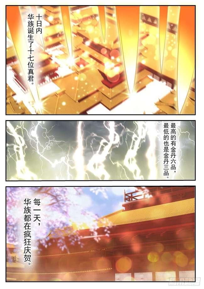 【漫画更新】重生之都市修仙   第464回