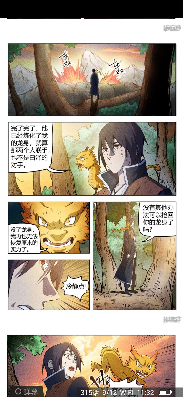 【漫画更新】万界仙踪   第315话