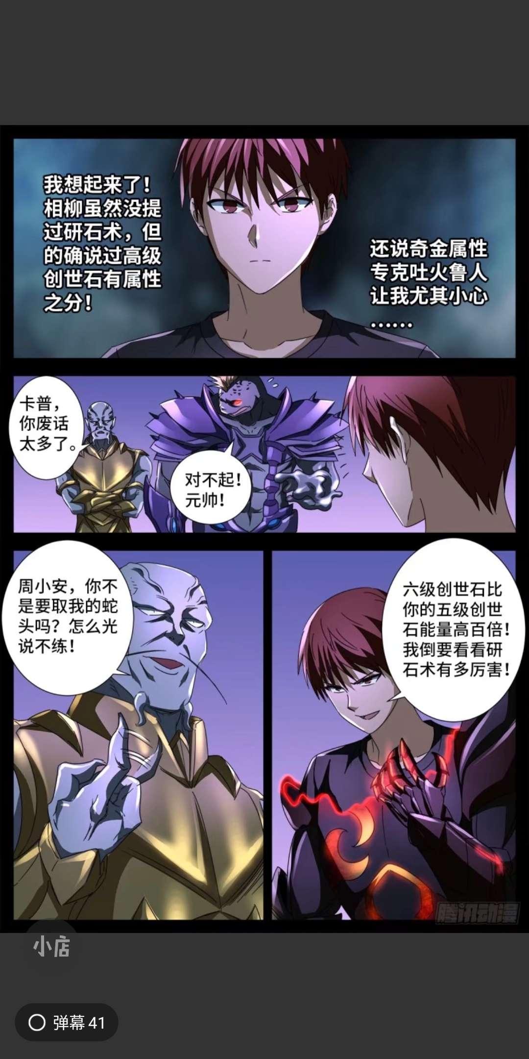 【漫画更新】血魔人671~672