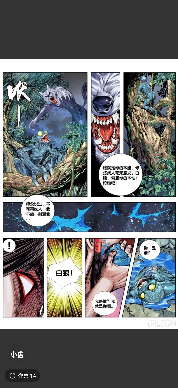 【漫画更新】西行纪第三部第二十二话~第二十三话