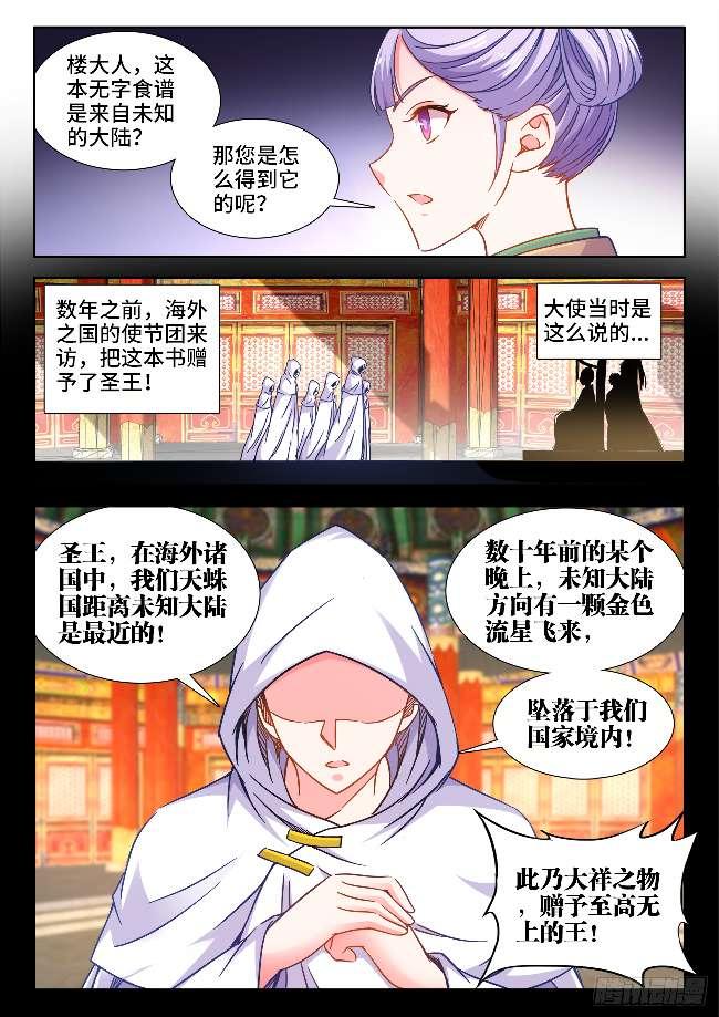【漫画更新】食色大陆    第409话-小柚妹站