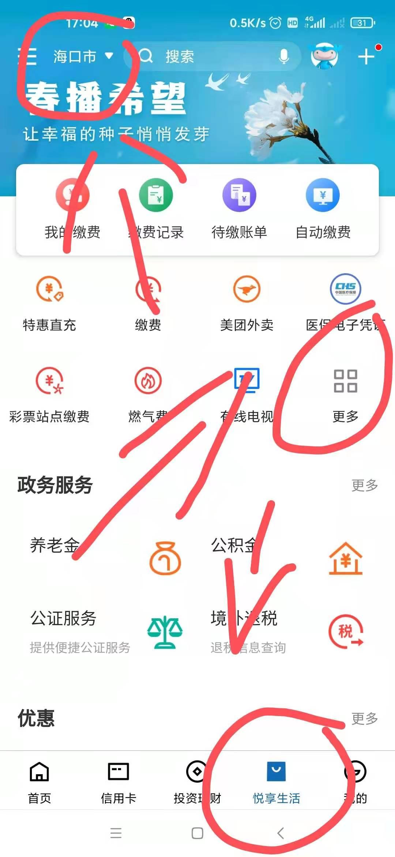 建行app4分购20话费