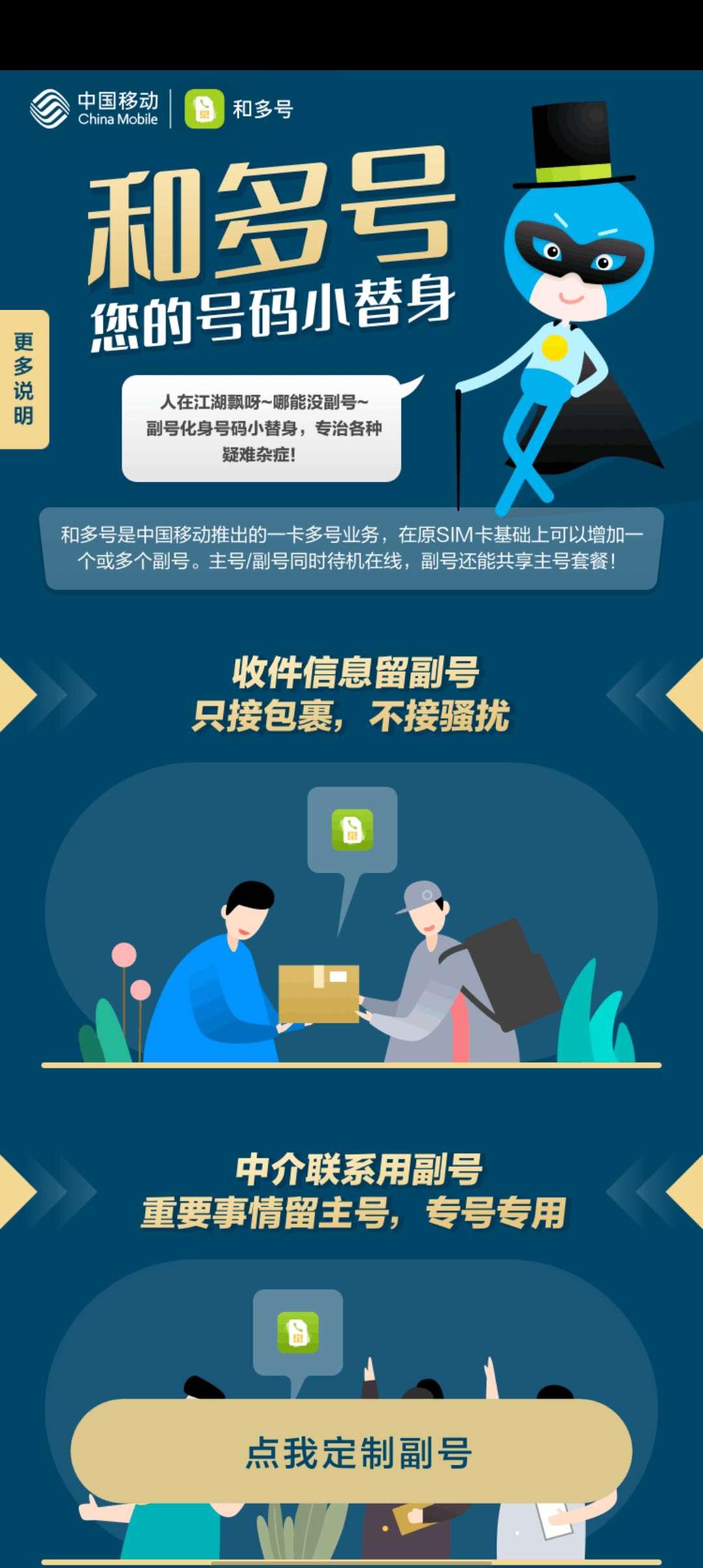 中国移动领2个月的副号体验