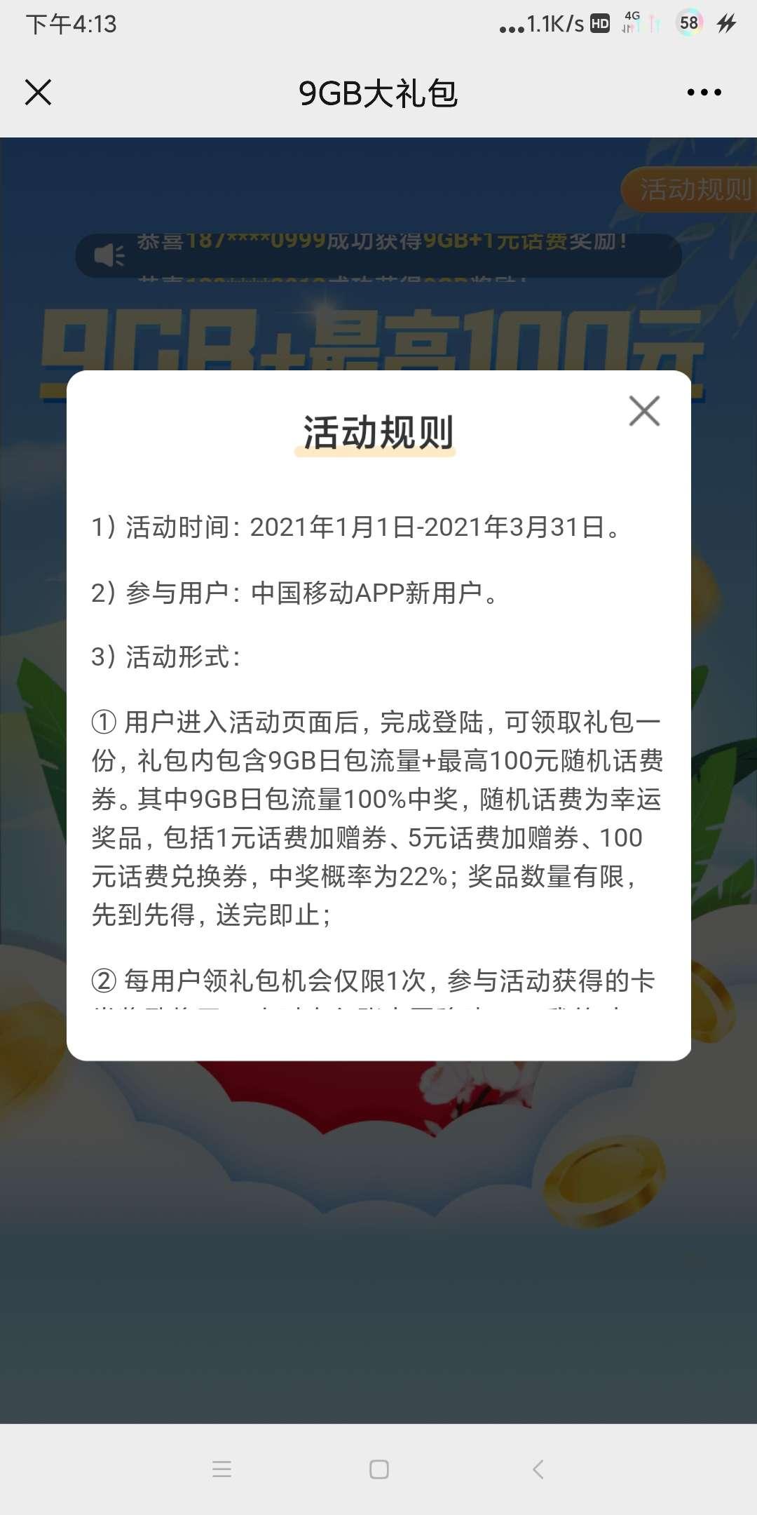 中国移动领9g流量