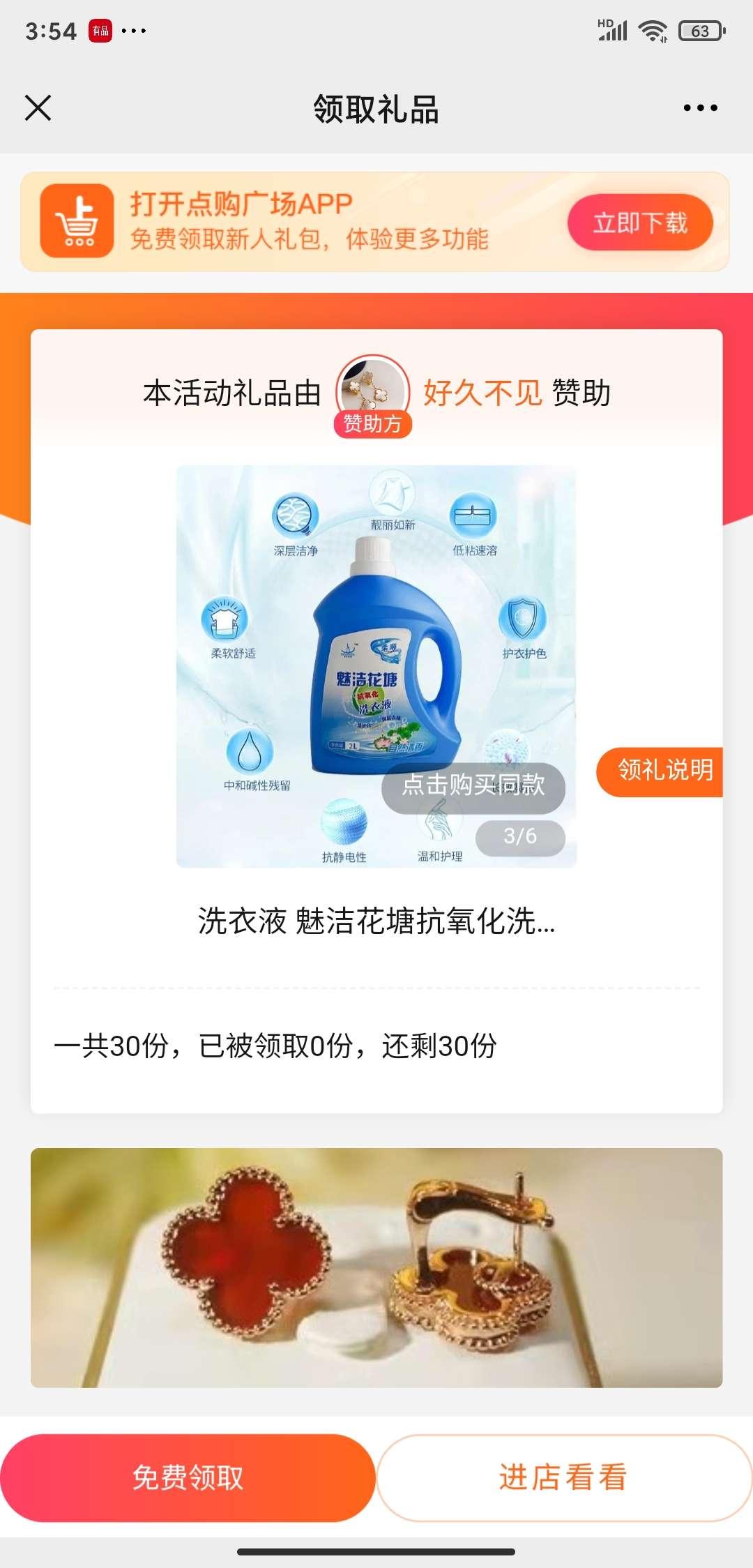 点购广场app新用户领洗衣液200g