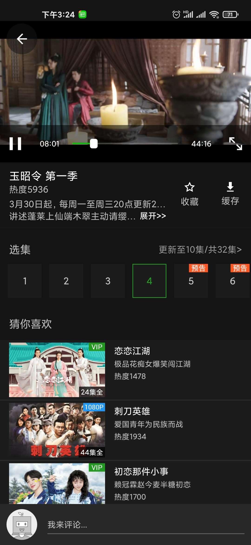 爱奇艺HD V7.8.2(谷歌版 看视频无任何广告)追剧