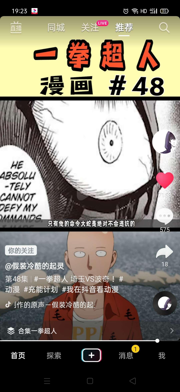 【求助】在哪可以看一拳漫画这种的有葫芦
