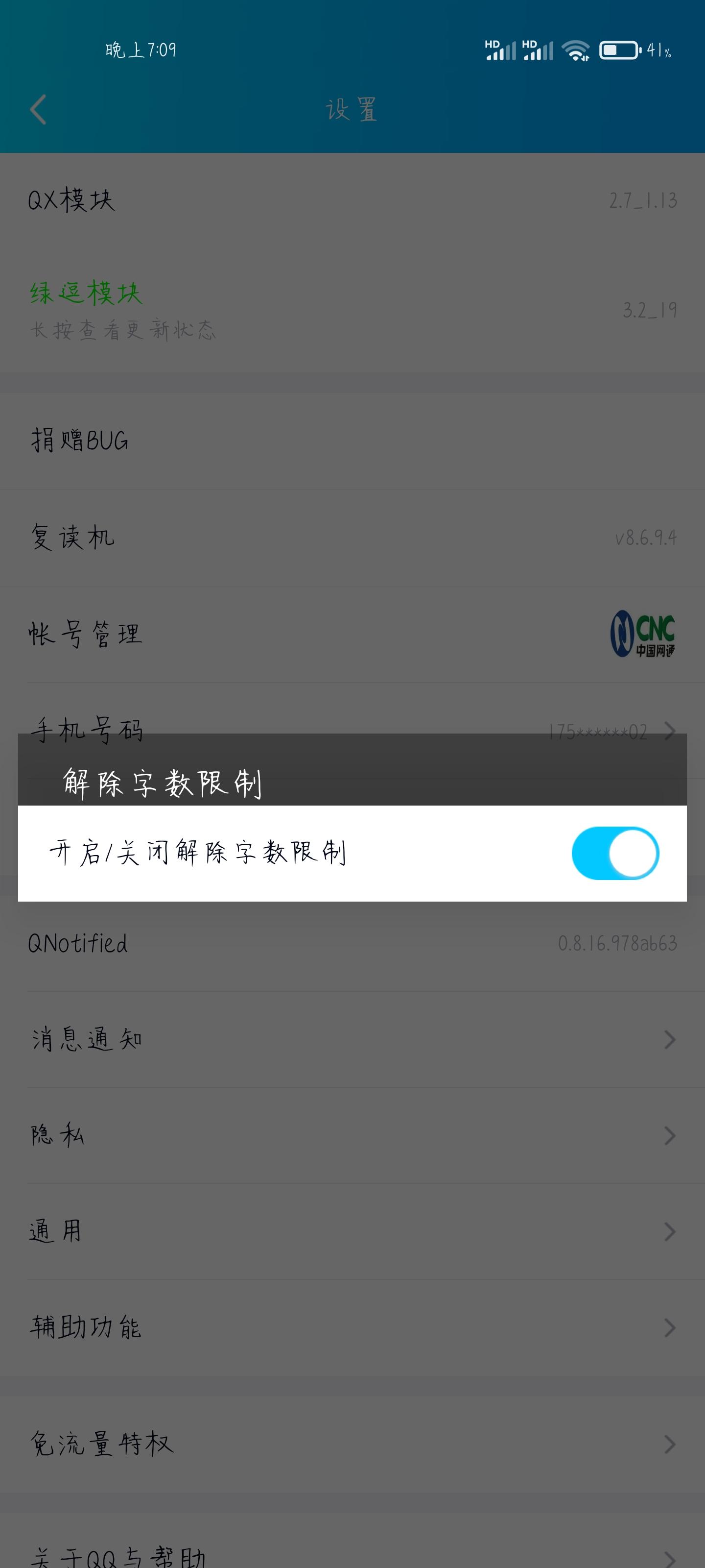 QQ复读机8.6.9.4修改免收费版