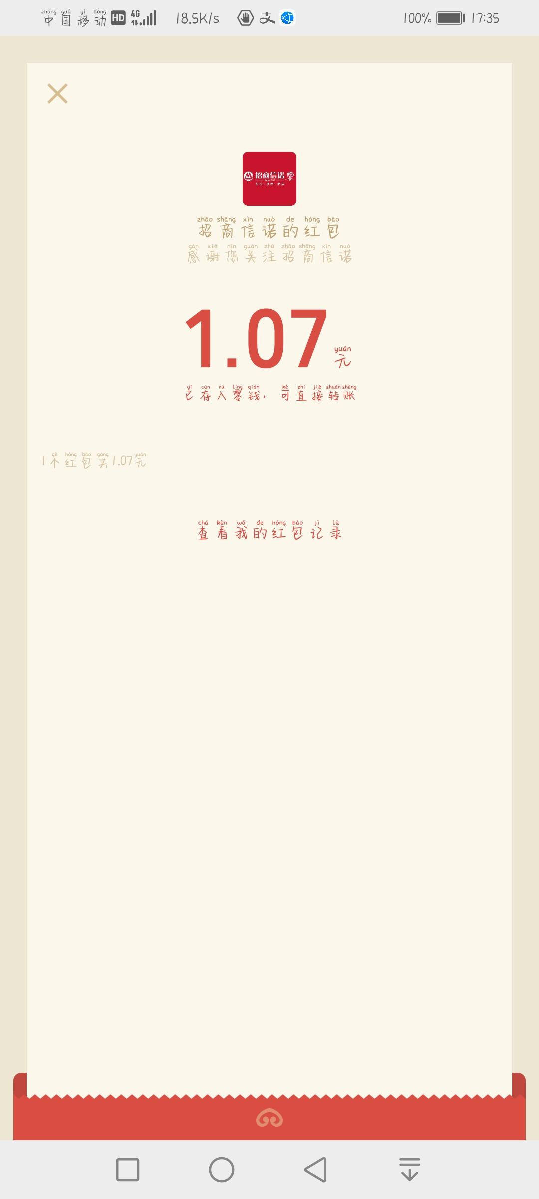 【现金红包】招商信诺在线回复领红包-聚合资源网
