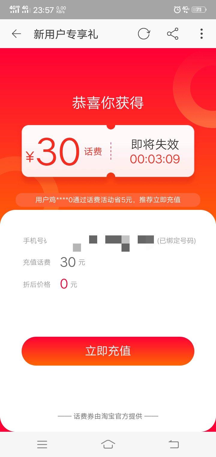 最新手机淘宝活动,新号可白嫖30话费,实时到账-聚合资源网