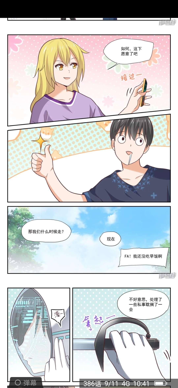 【漫画更新】女子学院的男生    第385话