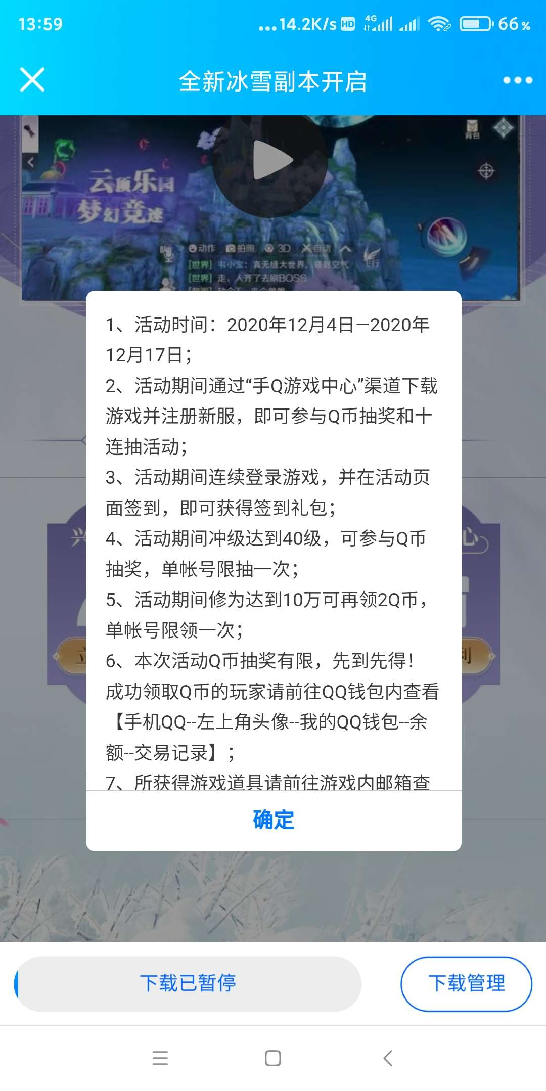 【虚拟物品】完美世界新老用户注册2Q币-聚合资源网