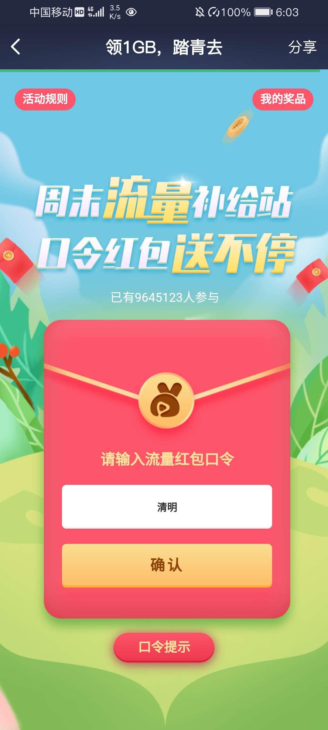 粤享5G周末流量补给站