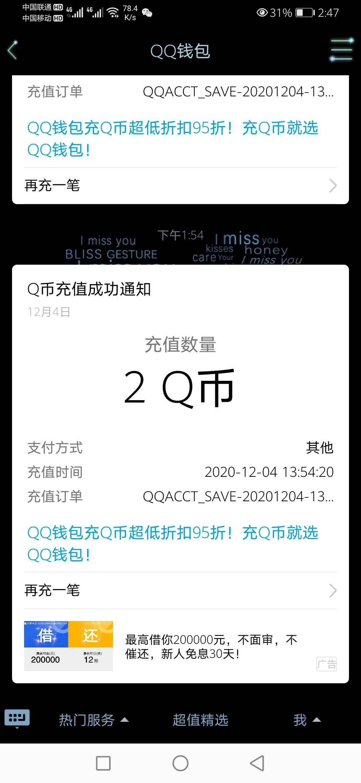 【虚拟物品】完美世界领Q币-聚合资源网