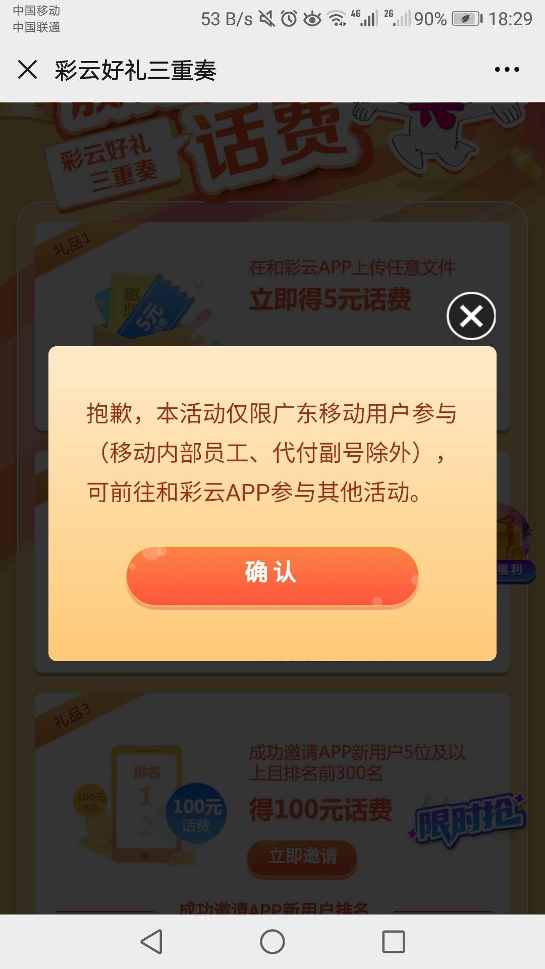 【话费流量】广东移动和彩云得5话费-聚合资源网